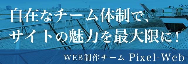 自在なチーム体制で、サイトの魅力を最大限に!「WEB制作チーム Pixel-Web」